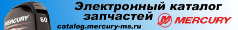 Электронный каталог запчастей моторов 'Меркюри'