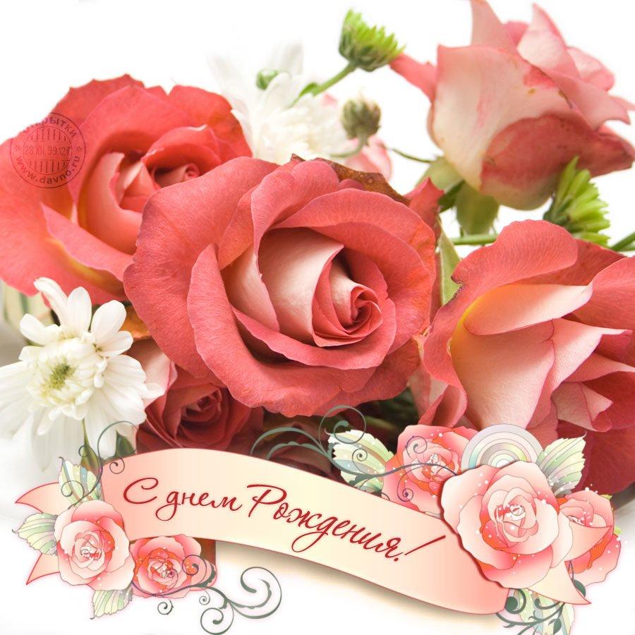 Открытки поздравления розы