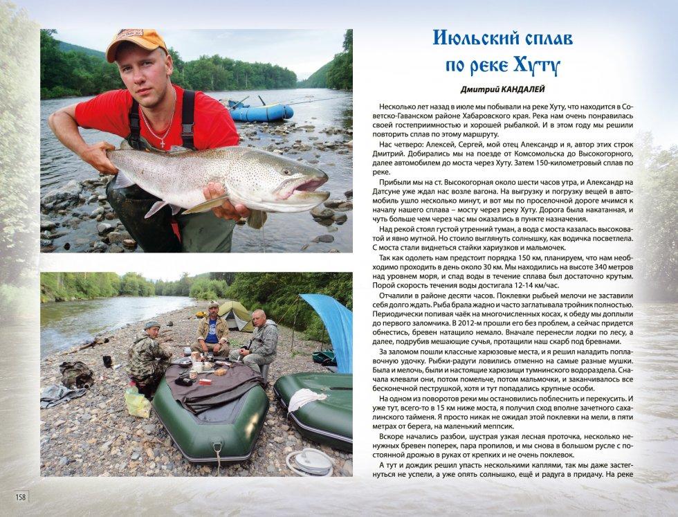 дальневосточная рыбалка книги