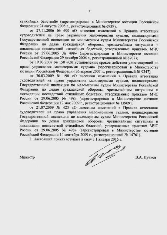 Медицинская справка для управления маломерными судами курская медицинская одежда санкт - петербург