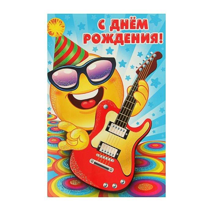День рождения открытка гитара, спасибо