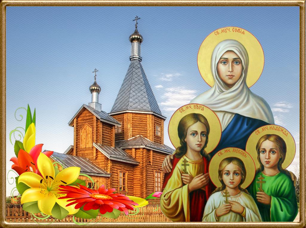 Вера надежда любовь и мать софья картинки