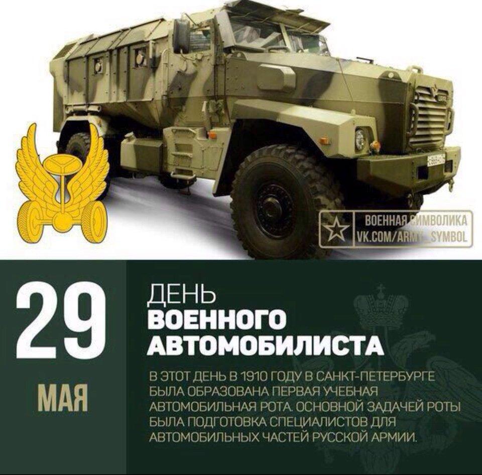 Поздравления с днем военного автомобилиста открытка, цветы для красавицы