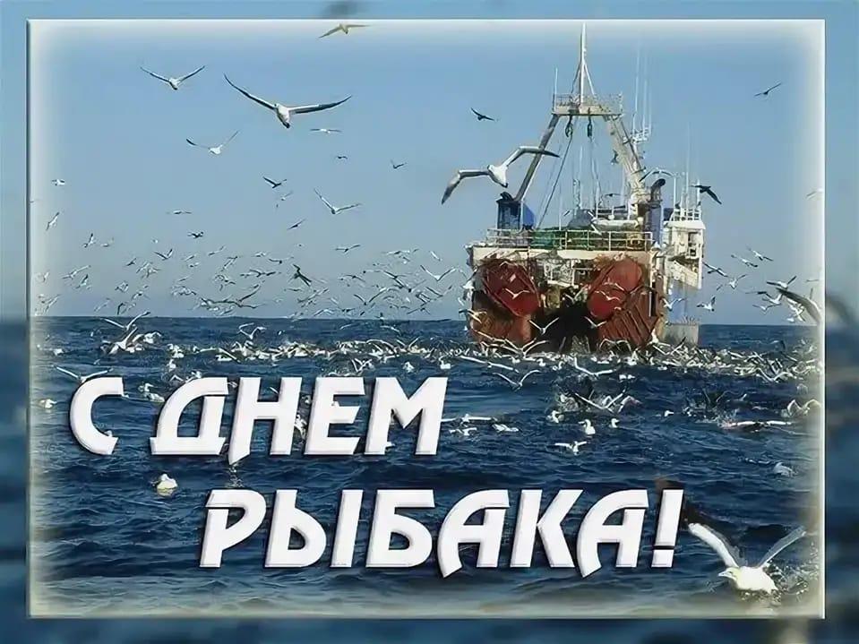 Спасибо внимание, картинки к дню моряка и рыбака
