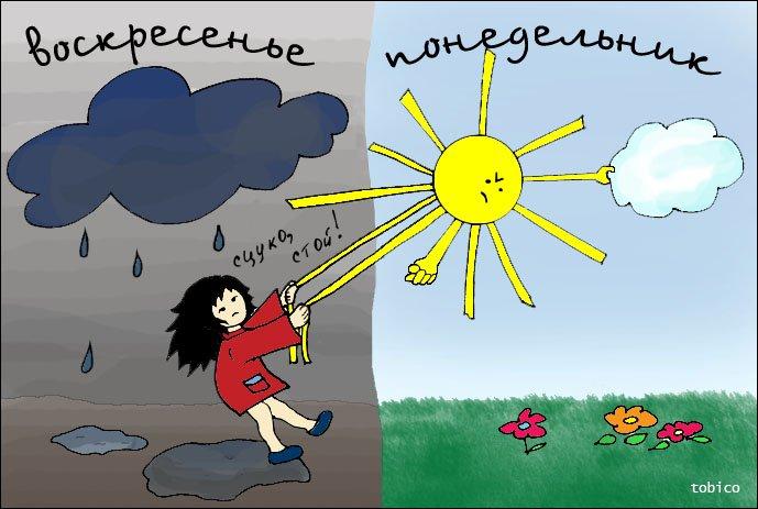 Картинках, открытки с плохой погодой летом
