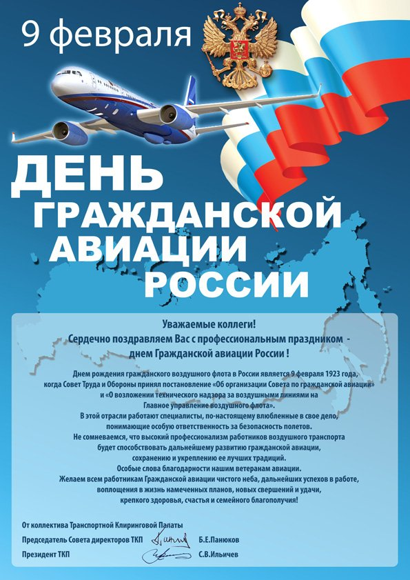 Поздравления к дню гражданской авиации россии