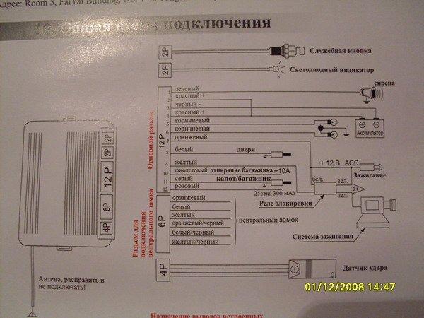 Фото №46 - как установить сигнализацию на ВАЗ 2110 своими руками