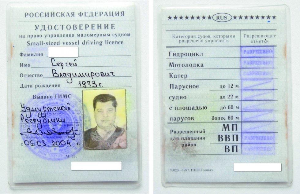 водительское удостоверение на моторную лодку