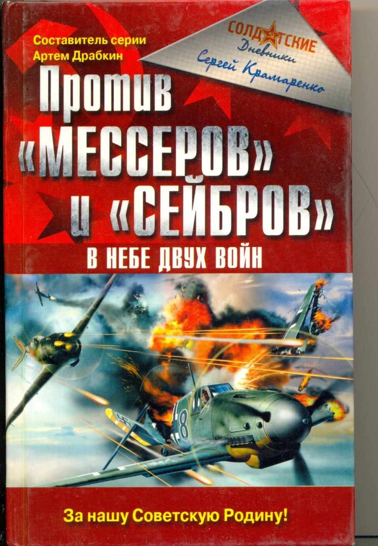 Сергей анисимов вариант бис 2 скачать fb2