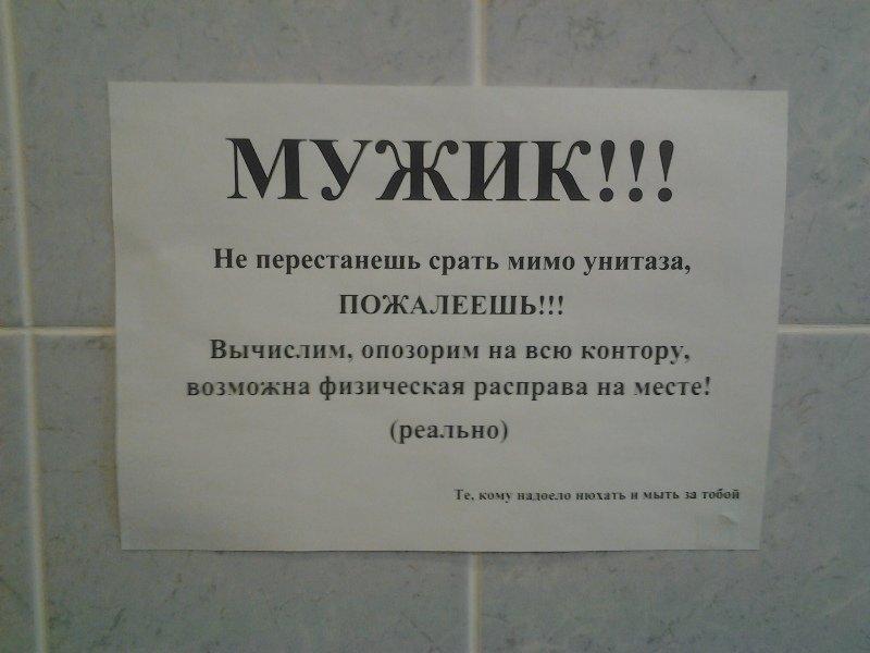 Надписи и картинки в общественных туалетах, наступающим