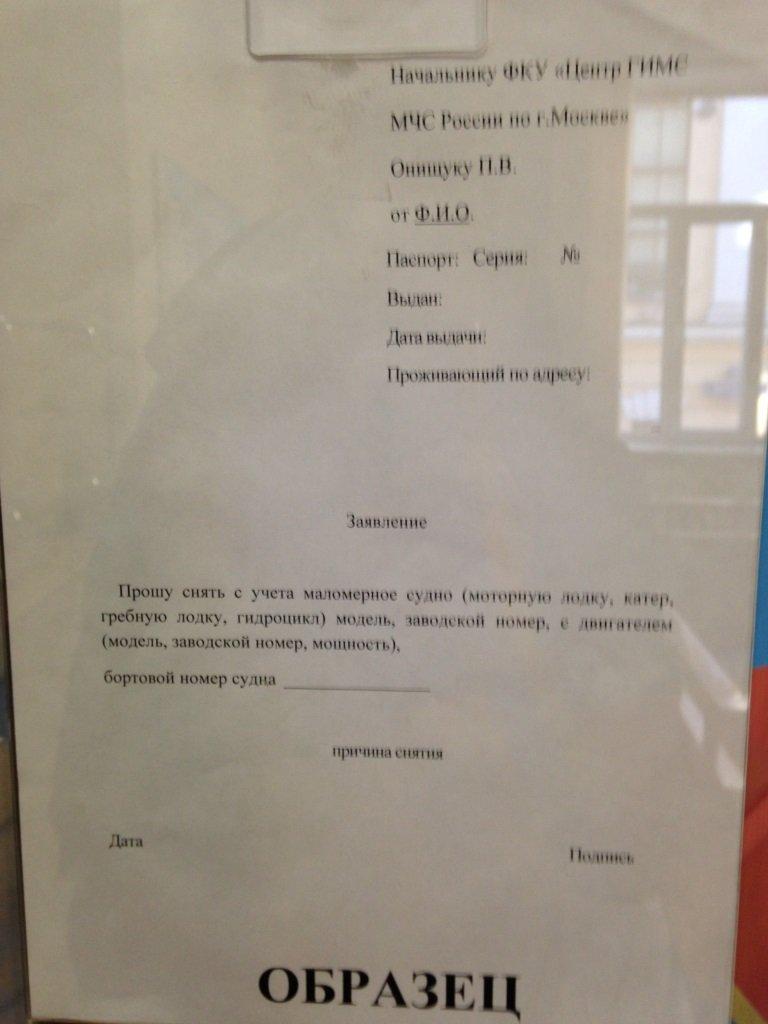 Снять с учета лодку в московской области