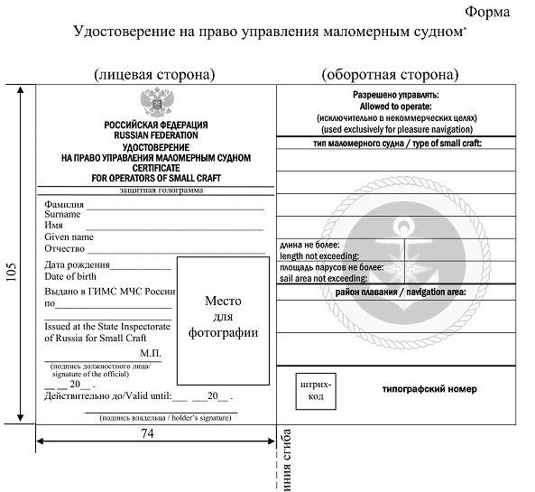 документ на право управления моторной лодкой