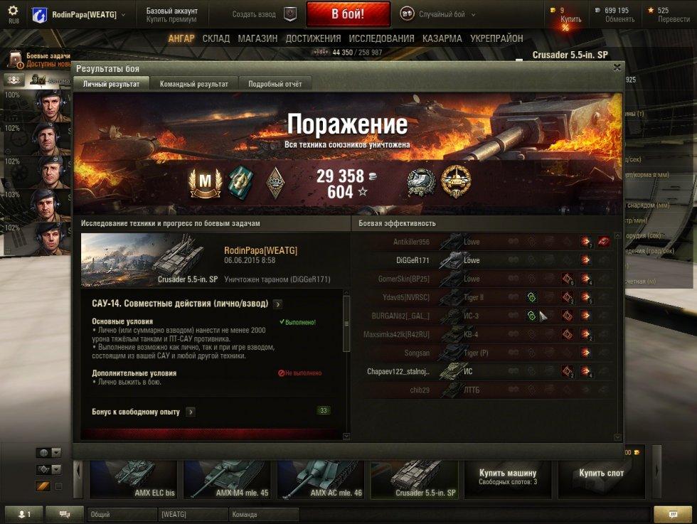 Re: WOT 9.8 мир танкистов -- Форум водномоторников.