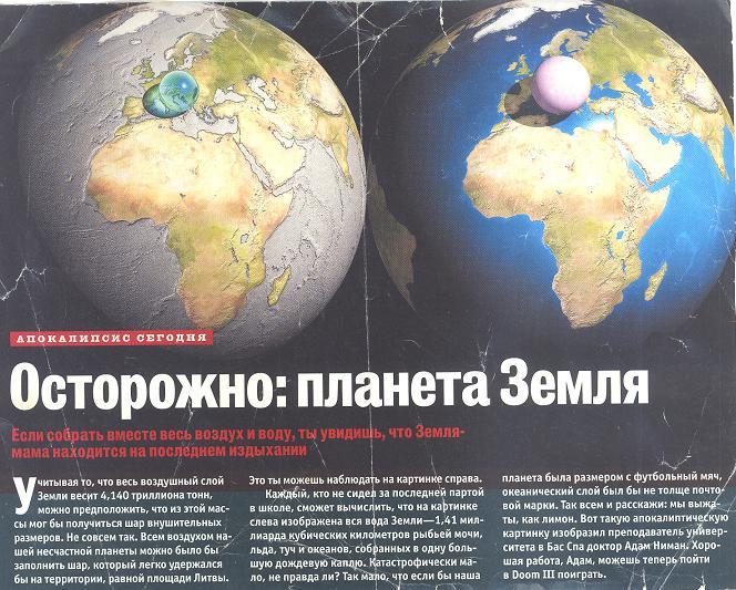Доклад по окружающему миру 4 класс про
