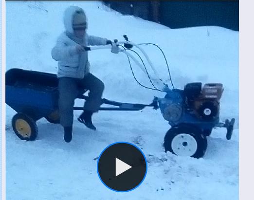 Как сделать мотоблок по снегу 934