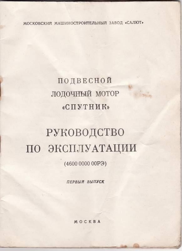 паспорт подвесного лодочного мотора