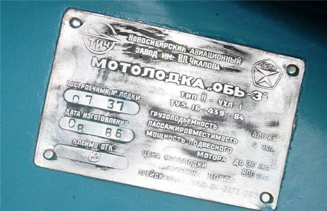 заводские номера на лодках