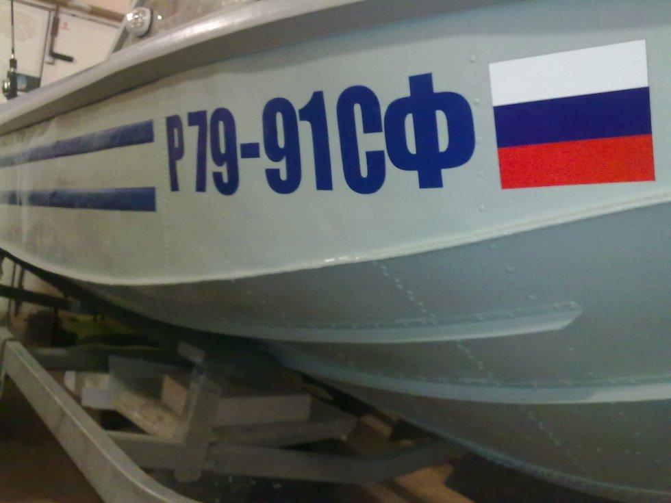 форм бортовые номера на лодке в картинках одна сторона наклонена