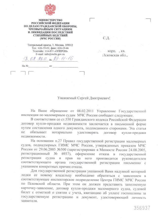 Договор продажи подвесного лодочного мотора