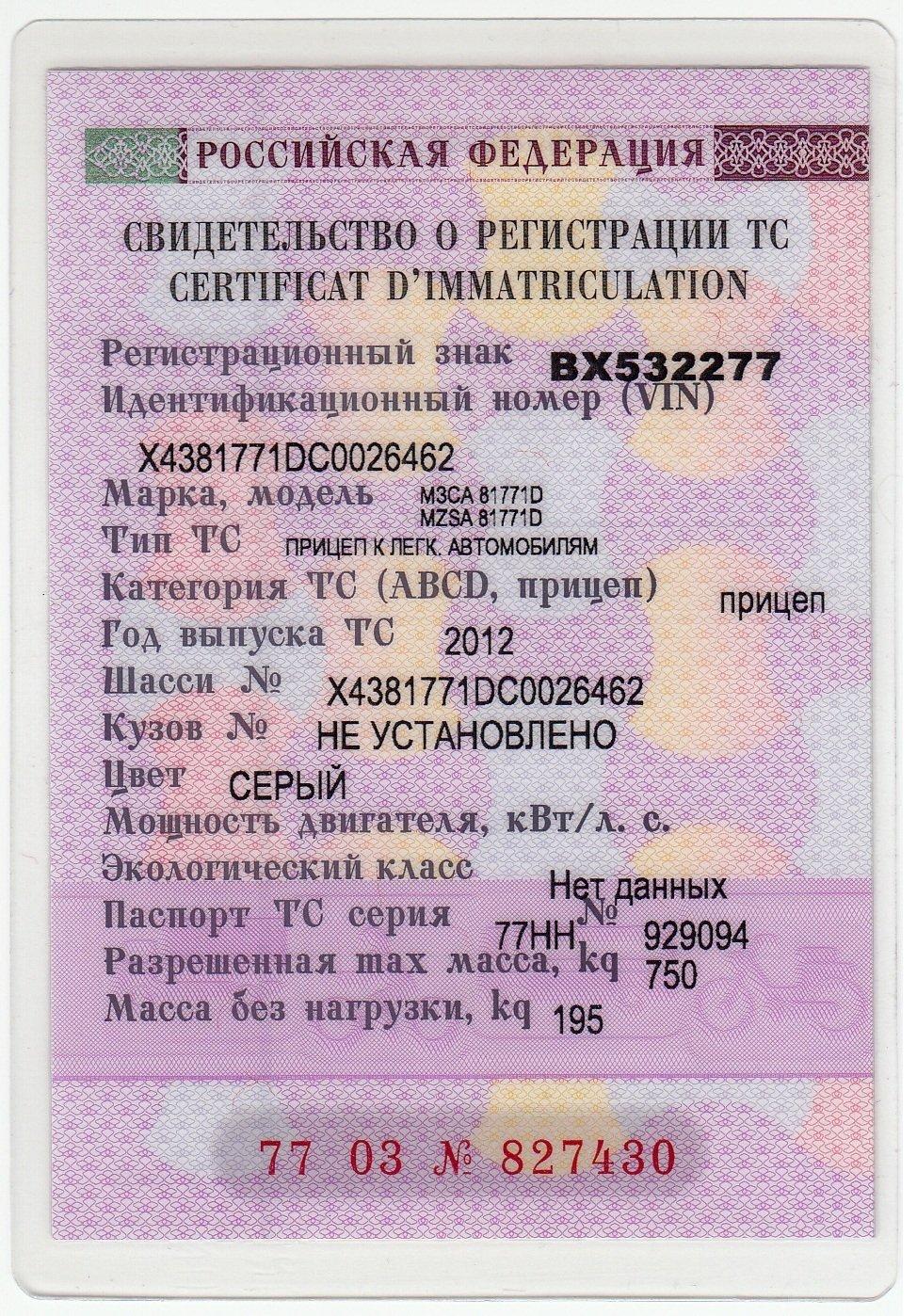 Как сделать свидетельство о регистрации транспортного средства