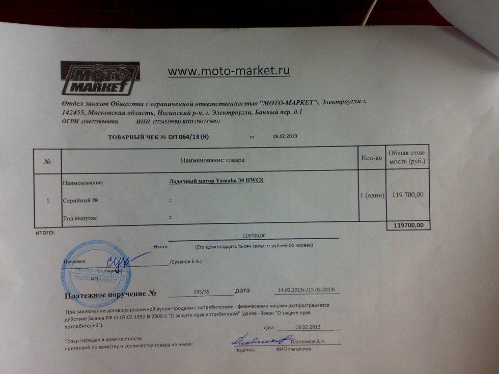 покупка лодочного мотора с рук какие документы