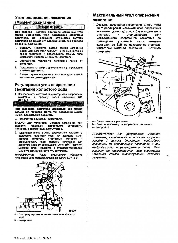 регулировка угла зажигания лодочного мотора