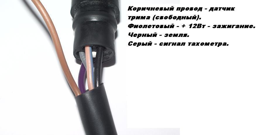 подключение тахометра kus к лодочному мотору тохатсу