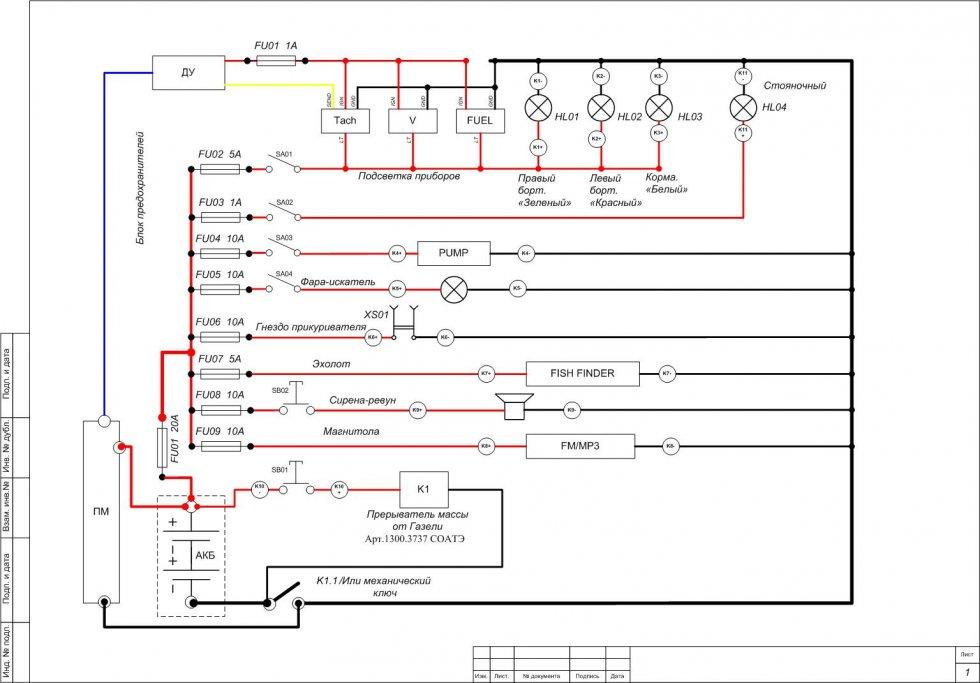 Схема проводки на лодке