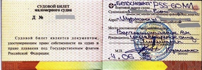регистрация лодки с судовым билетом