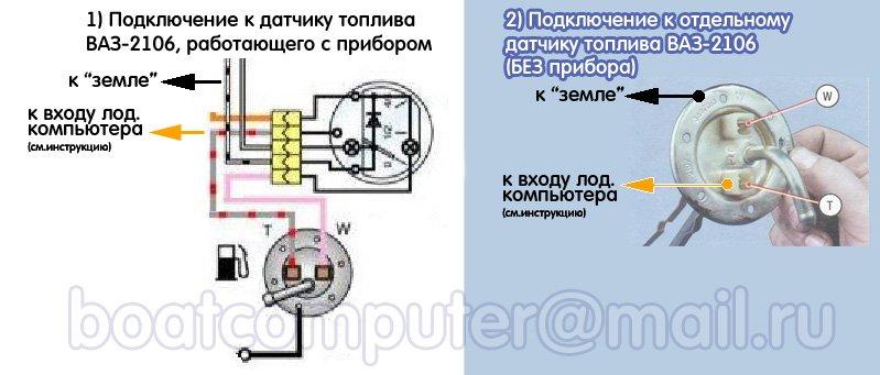 Схема подключения датчика топлива ваз 2106