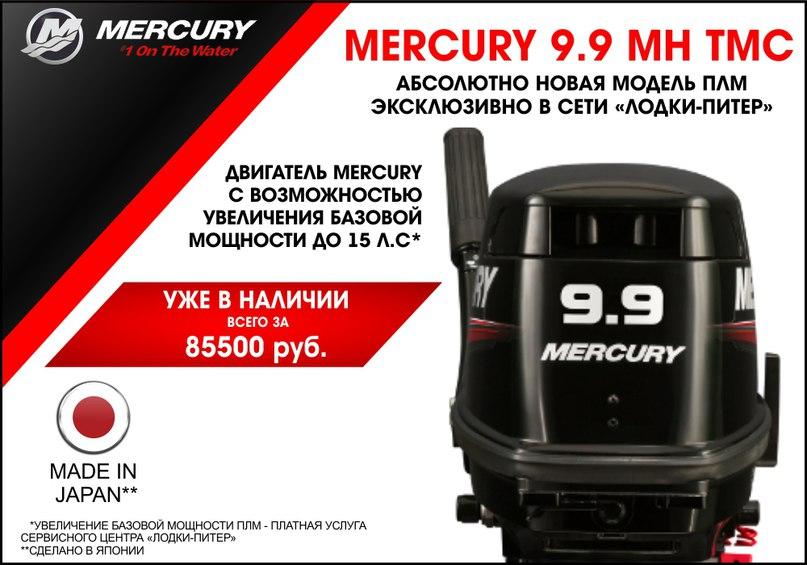 лодочный мотор mercury me-9.9 mh light