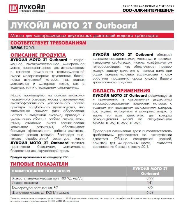 мгд-14м для лодочного мотора