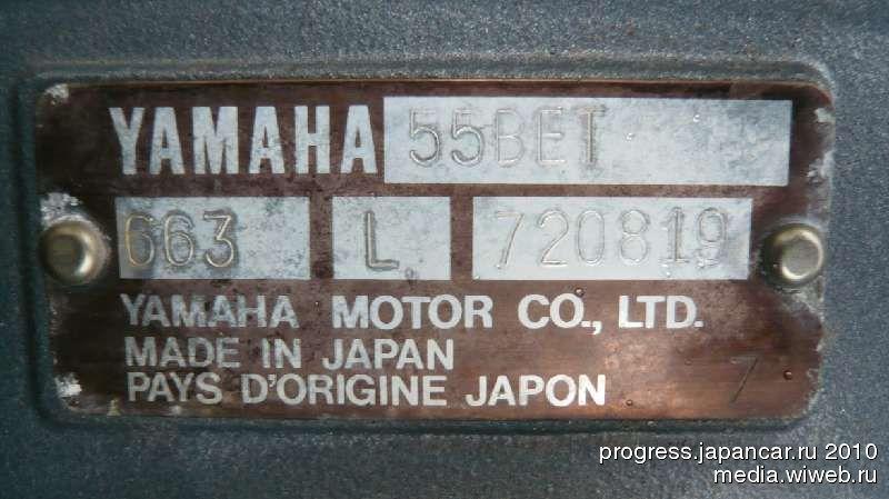 где находится номер двигателя на лодочном моторе ямаха