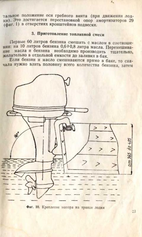 Как сделать топливную смесь для лодочного мотора