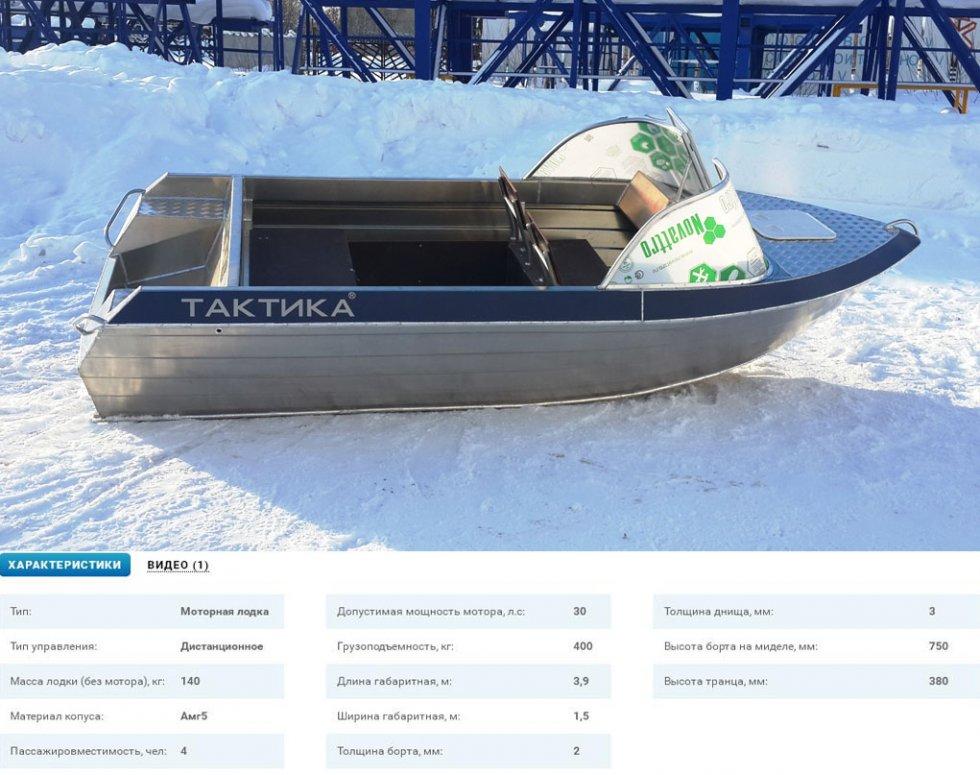Купить лодку тактика в перми