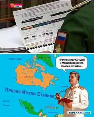 Пролив имени сталина картинки