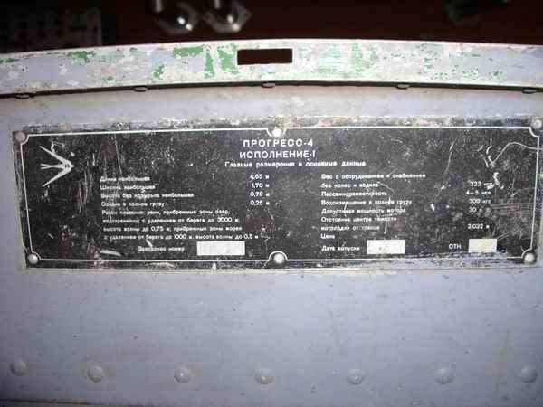 Инструкция по нанесению бортового номера на лодку с жестким бортом и катер