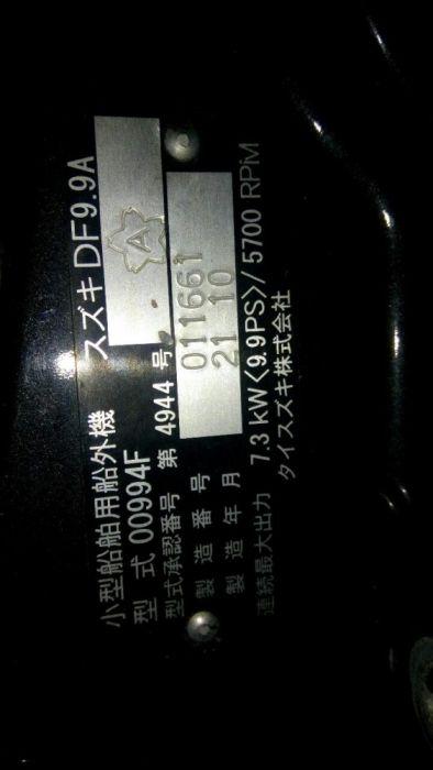 Табличка лодочного мотора suzuki