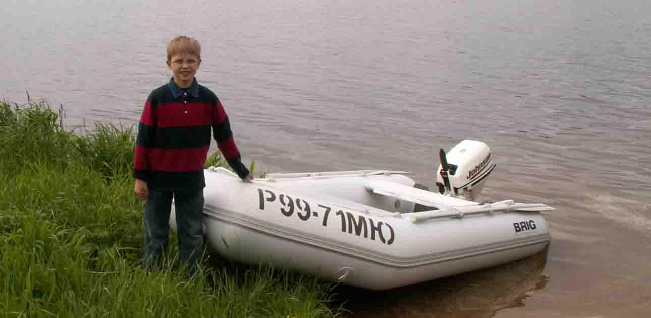 купить регистрационный номер на лодку пвх