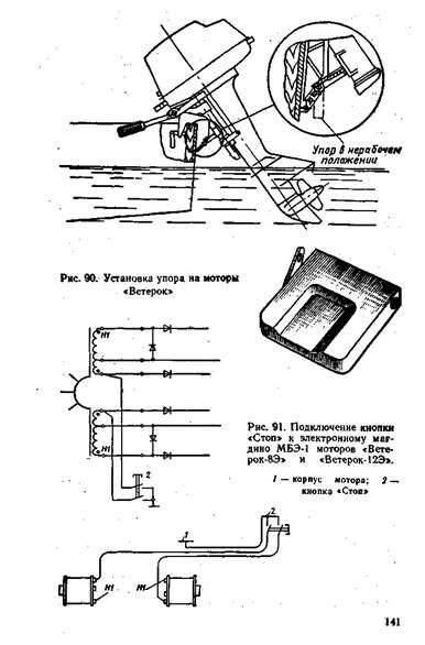 Электрическая схема ветерок 8