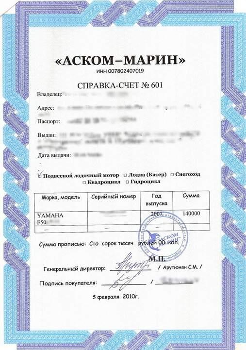 документы на лодочный мотор владивостоке купить
