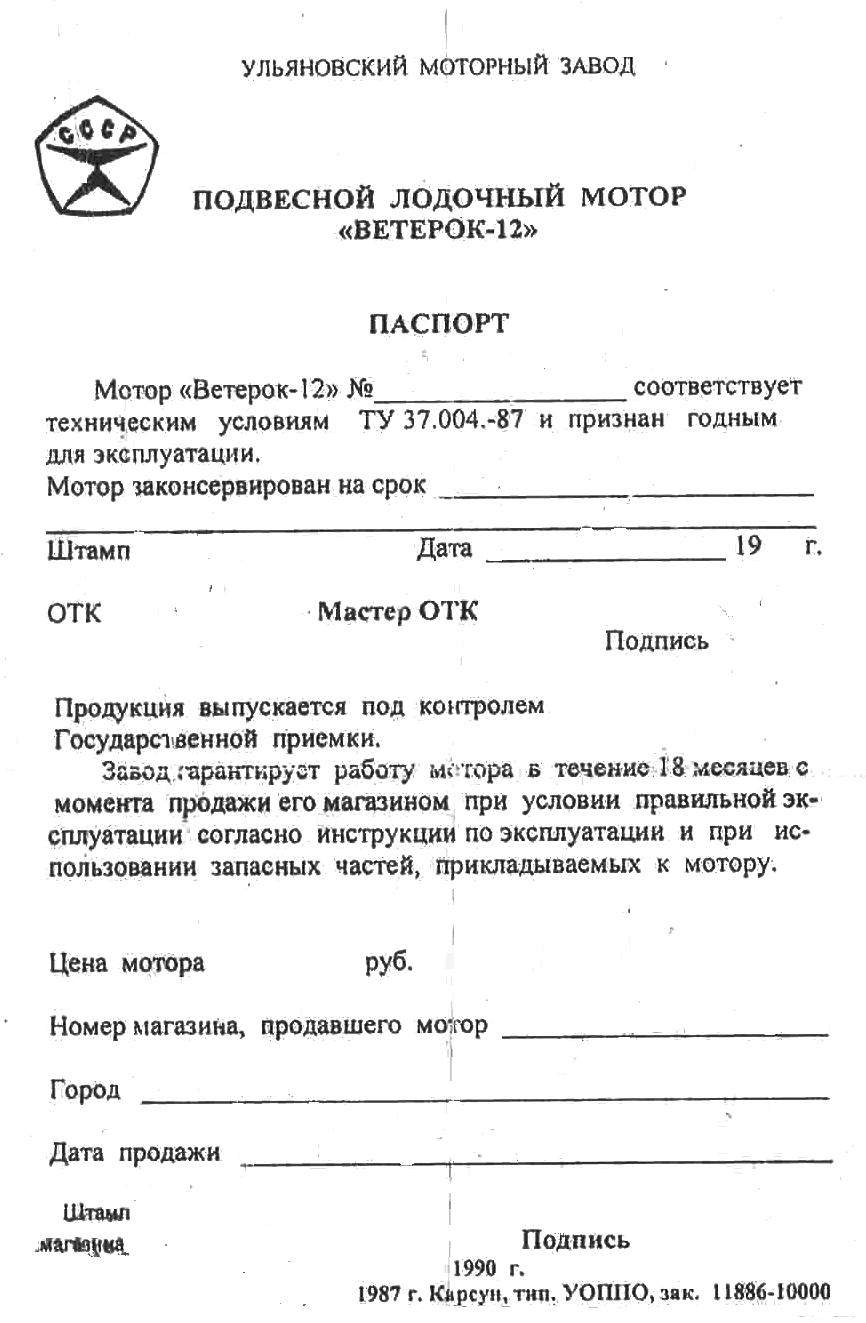 Инструкция по эксплуатации ветерок 8м скачать pdf