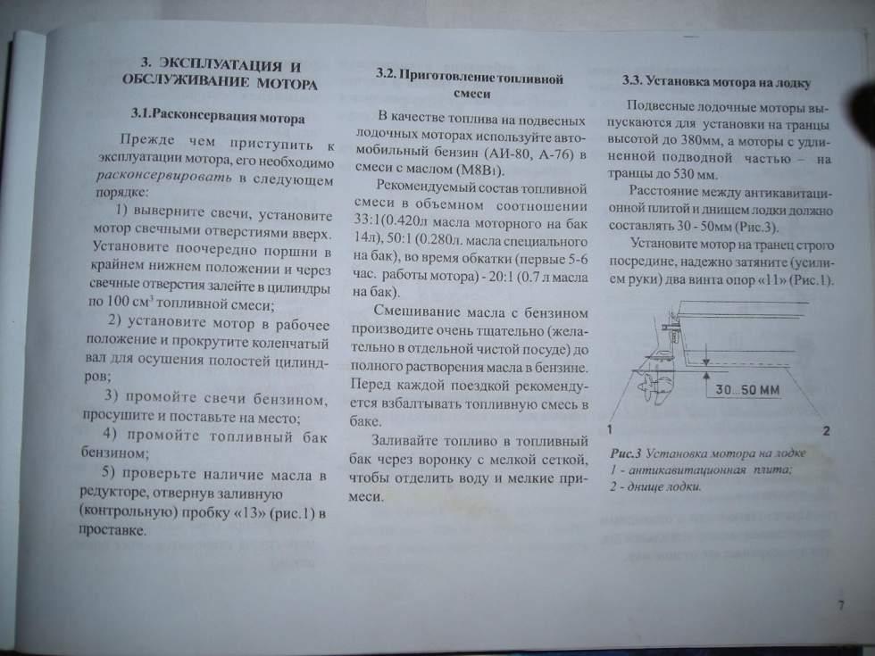 паспорт на лодочный мотор ветерок 8 отзывы киев