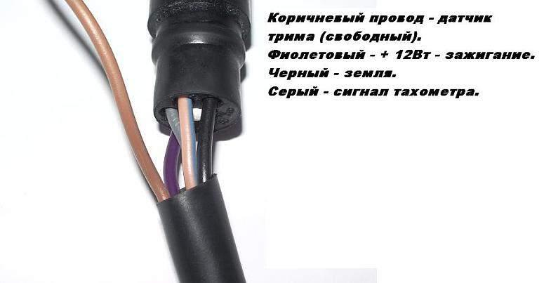 подключение спидометра лодочного мотора