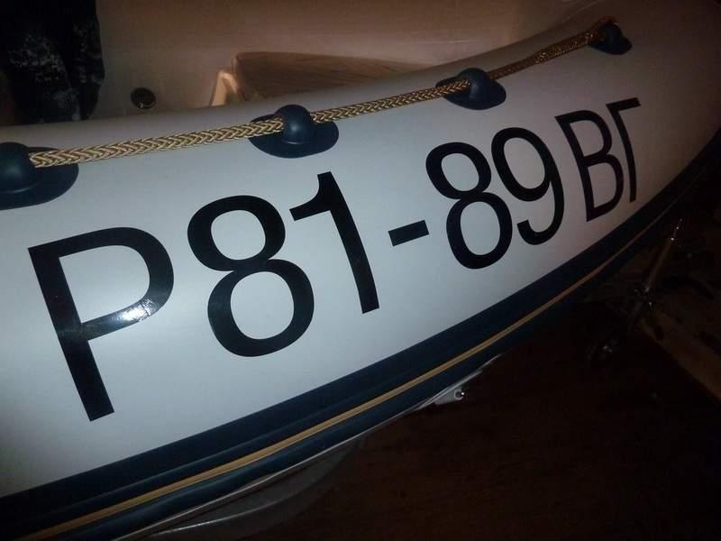Съемный номер на лодку